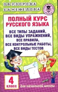 Полный курс русского языка 4 кл